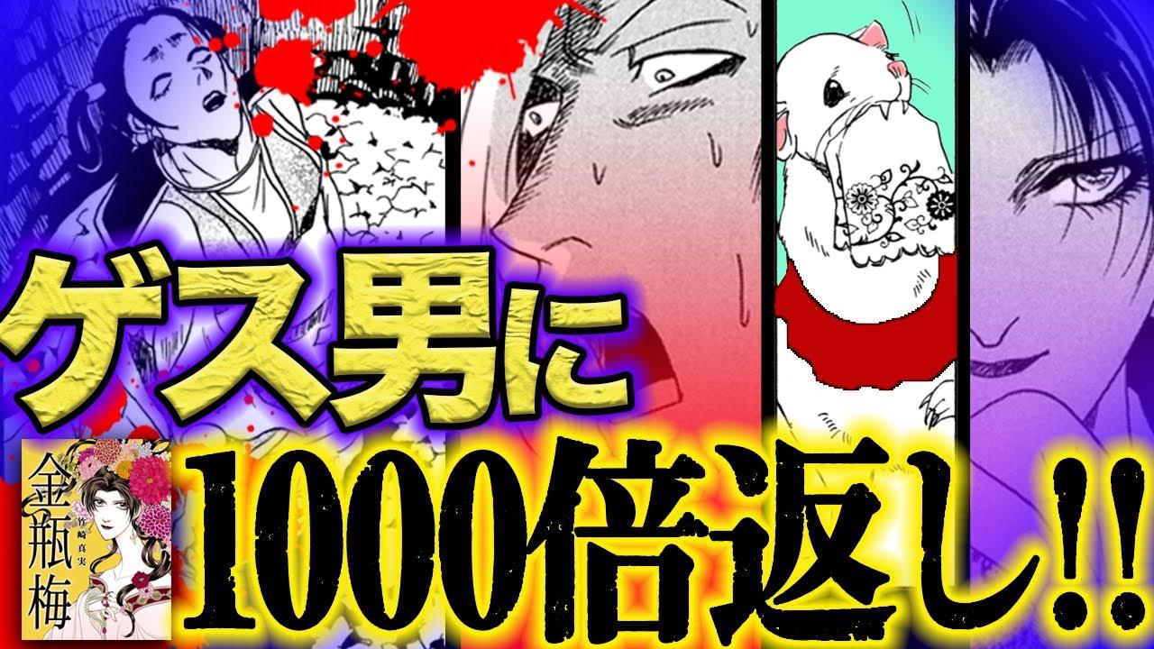 【ボイス漫画】金蓮がニヤリ…大曲芸で1000倍返し!《金瓶梅42話Part3/3》