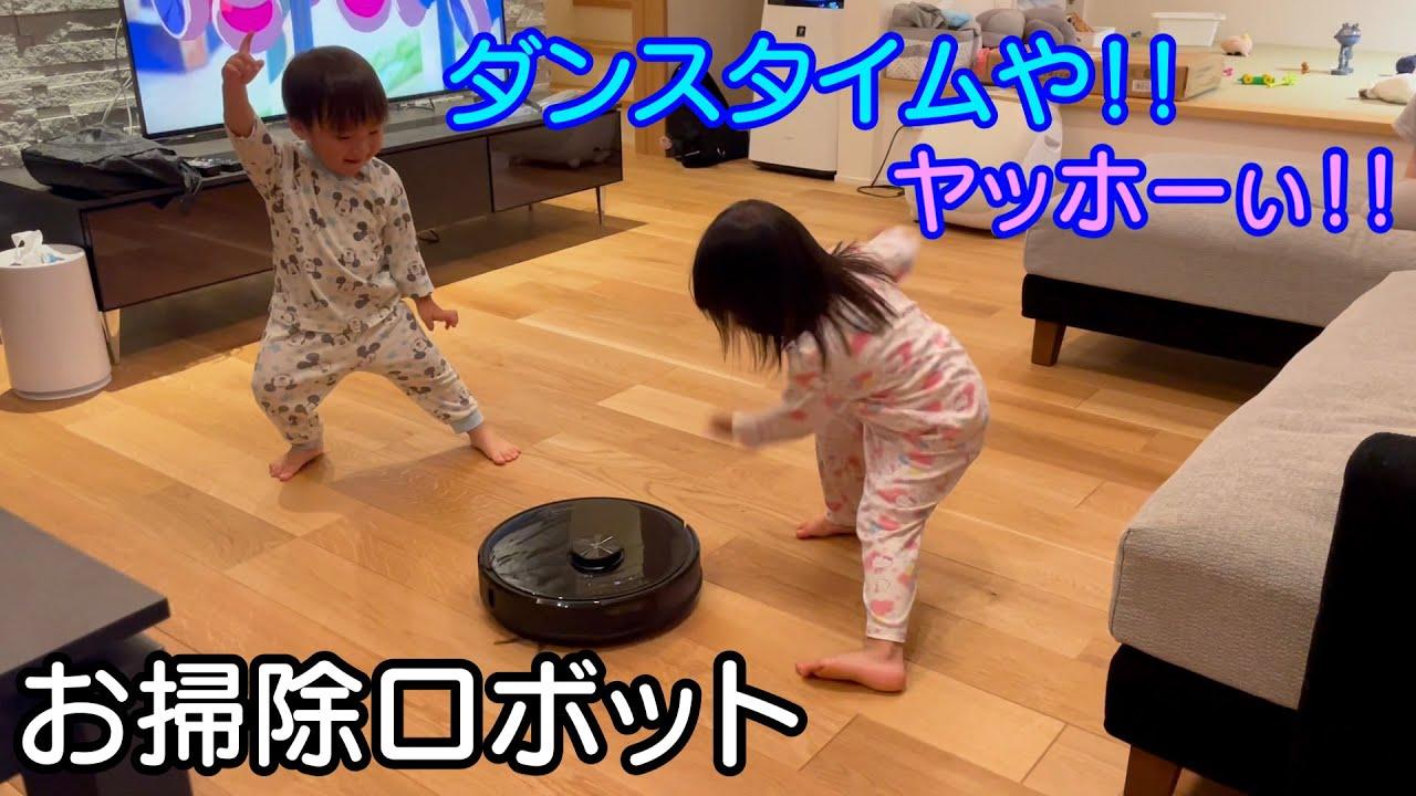 お掃除ロボットに大興奮の双子w生後2歳6ヶ月It is twins of the great excitement to a cleaning robot【何気ない日常117】