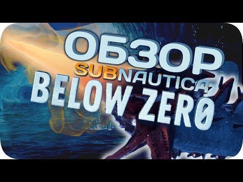 Честный обзор Subnautica Below Zero - разве ниже нуля бывает тепло?