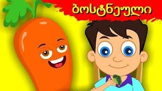 ბოსტნეული   სასწავლო ვიდეო ბავშვებისთვის   Sabavshvo Simgerebi