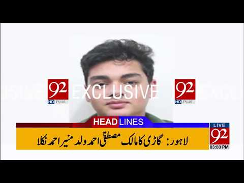 92 News HD Plus Headlines 03:00 PM - 1st January 2018
