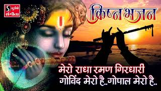 Mero Radha Raman Girdhari - Govind Mero Hai - Bhajo Radhe Govind || BEAUTIFUL KRISHNA BHAJAN ||