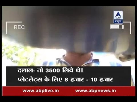 Blood Merchants: ABP News finds out that a unit platelets are being sold for Rs 8000 - 15000