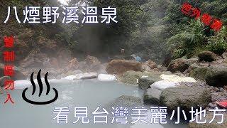 Yamaha Xmax 300輕旅行八煙野溪溫泉看見台灣美麗小地方 ...