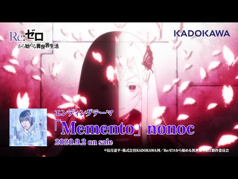 TVアニメ「Re:ゼロから始める異世界生活」2nd season EDテーマ「Memento」アニメMV