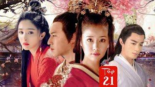 MỸ NHÂN TÂM KẾ TẬP 21  [FULL HD] | Dương Mịch, Lâm Tâm Như, Nghiêm Khoan | Phim Cung Đấu Hay Nhất