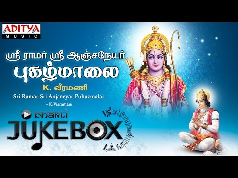 Sri Ramar Sri Anjaneyar Puzhamalai || K. Veeramani || Tamil devotional songs jukebox