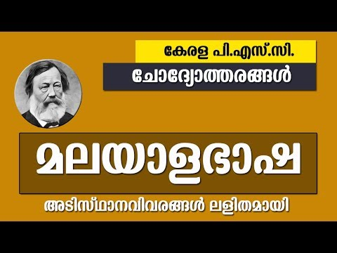 Malayalam Language for Kerala PSC