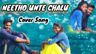 NEETHO UNTE CHALU // COVER SONG // EKKADIKI POTHAVU CHINNAVADA MOVIE SONG// KANDA SONY