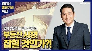 경제 읽어주는 남자 김광석 - [28] 부동산 시장! 잡힐 것인가?!
