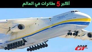 أكبر  5 طائرات في العالم