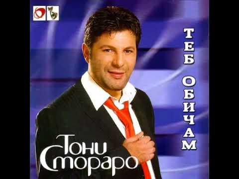 Тони Стораро   Теб обичам 2005г    Албум
