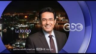 انتظرونا...غدا في تمام الـ 10 مساءً مع الحبيب علي الجفري والدكتور أسامة الازهري في حوار مفتوح