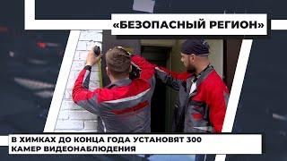 В Химках до конца года установят 300 камер видеонаблюдения. 01.06.2021