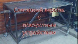 Слесарный верстак с поворотным устройством