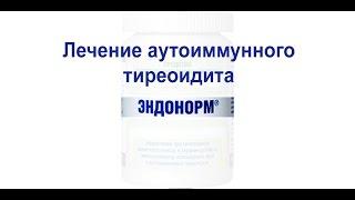 ЭНДОНОРМ® Лечение аутоиммунного тиреоидита