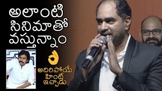 Director Krish About His New Movie | #PSPK27 | AHA Preview Event | News Buzz