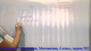 Виленкин, Математика, 6 класс, задача 502
