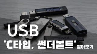 USB 2편: Type-C, 썬더볼트, 참고사항 알아보…