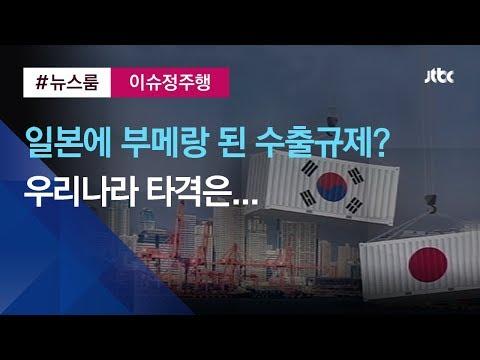 [이슈정주행] 일본에 부메랑? '수출규제 100일' 우리나라 피해는…