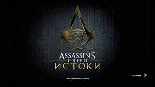 Фарм денег Assassin Creed Истоки