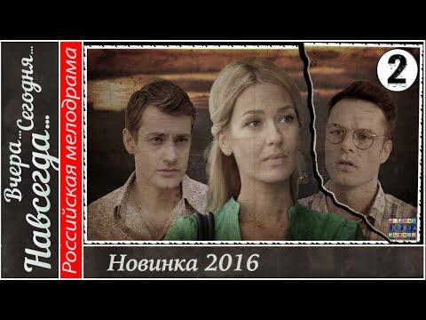 Вчера закончилась война. Серия 16 (2011) @ Русские сериалы