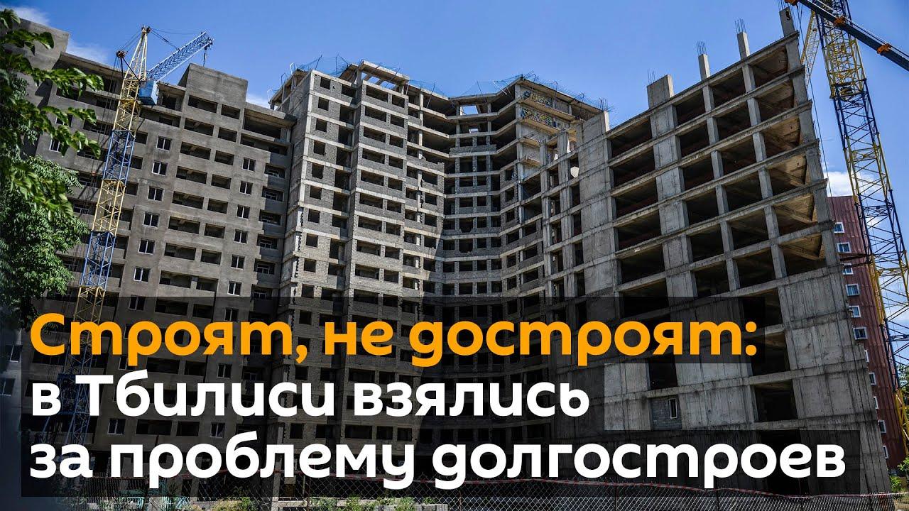 Строят, строят, не достроят: в Тбилиси взялись за проблему долгостроев