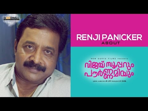 Renji Panickar About Vijay Superum Pournamiyum   Asif Ali   Aishwarya Lekshmi   Jis Joy Mp3