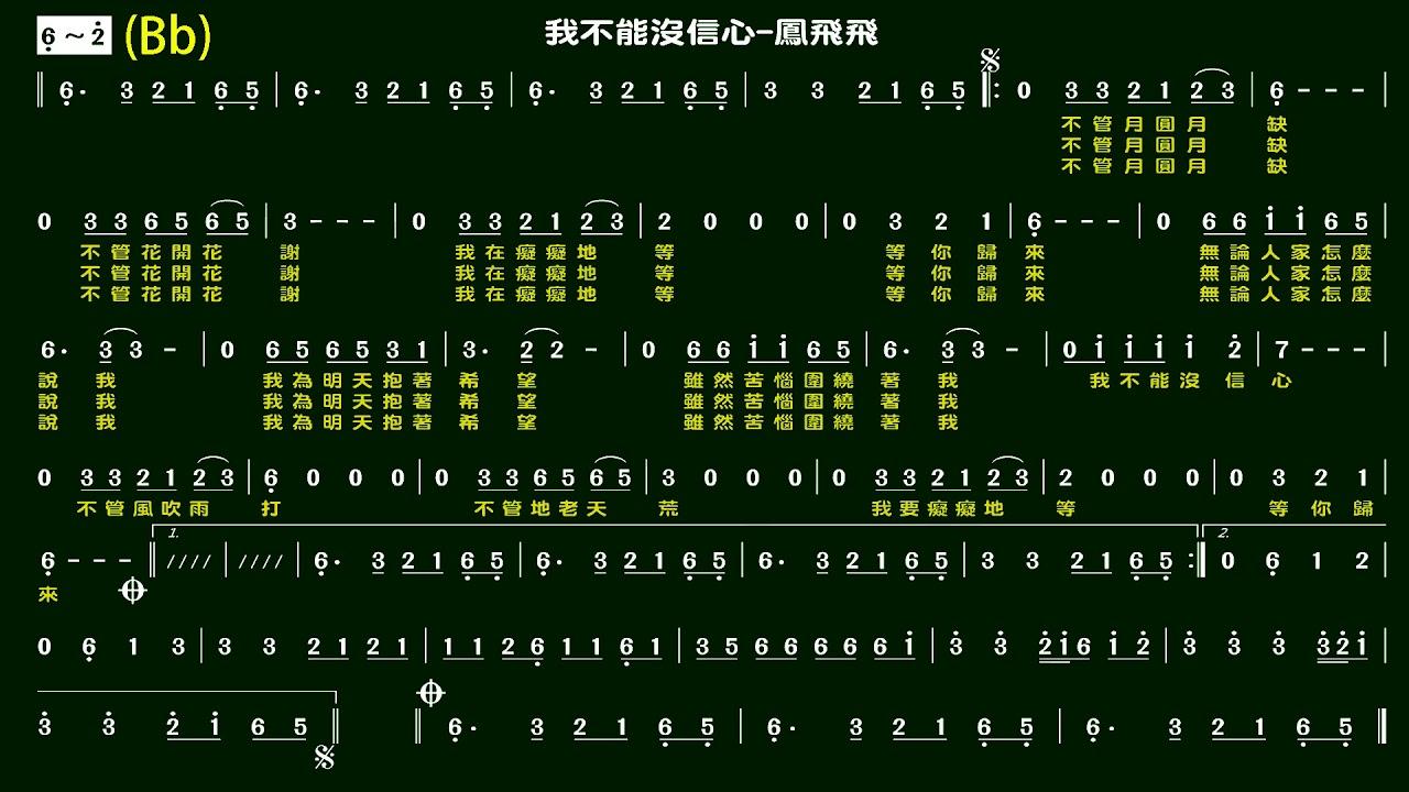6.我不能沒信心-鳳飛飛(Bb)K 伴奏-(簡譜)-有導音 - YouTube