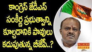 Is Congress JDS Alliance Govt in Trouble? || BJP trying to break Govt?