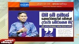Paththaramenthuwa - (2021-01-05) | ITN Thumbnail