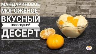 Мандариновое Мороженое - Новогодний Рецепт!