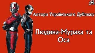 Людина-мураха та Оса (2018) - Актори Українського Дубляжу (Випуск №15)