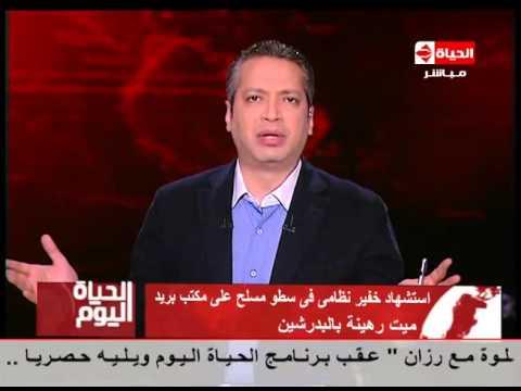 الحياة اليوم - استشهاد خفير نظامي فى سطو مسلح على مكتب بريد ميت رهينة بالبدرشين