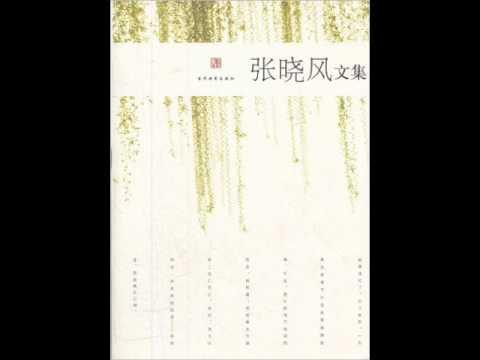 邓丽思《快乐读书日》(张晓风)