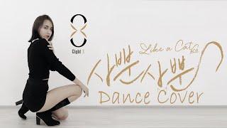 [Eight X] AOA (에이오에이) - 사뿐사뿐(Like a Cat) (Russian Dance Cove…