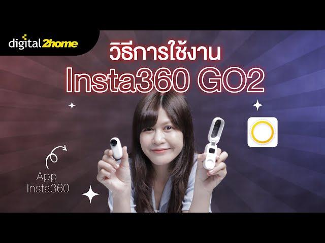 วิธีการใช้งาน Insta360 GO2 #insta360 #insta360go2
