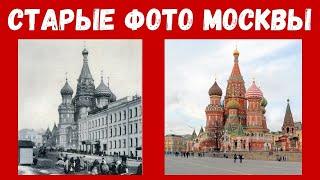 Москва было-стало. Старые фотографии Москвы