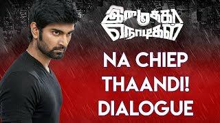 Tamil Short Scenes | Imaika Nodikal - Na Chiep Thaandi! Dialogue | Nayanthara , Atharvaa