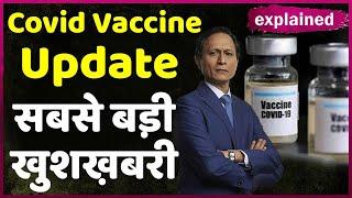 बड़ी खबर: Corona Vaccine पर India के लिए आई अच्छी खबरें | Corona Vaccine Update | Dibang | ABP Uncut