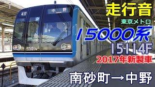 【走行音】東京メトロ15000系〈15114F〉南砂町→中野 (2017.2.16)