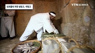 선조들의 자연 냉장고, 석빙고 / YTN 사이언스