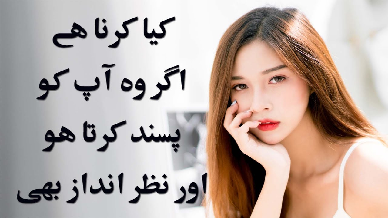 What To Do If The Guy You Like Ignores You in Urdu & Hindi