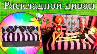 Как сделать раскладной диван для кукол / How to make the sofa bed for dolls(, 2015-11-30T06:39:49.000Z)