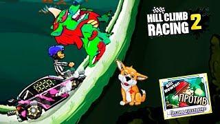 ЛЕГЕНДА 31 КИТАЙСКИЙ НОВЫЙ ГОД | HILL CLIMB RACING 2 Game for kids Видео игра про машинки для детей