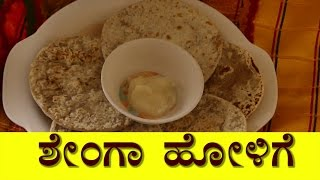 obbattu recipe in kannada| shenga holige| kadalebeeja obbattu| Peanut stuffed flat bread recipe