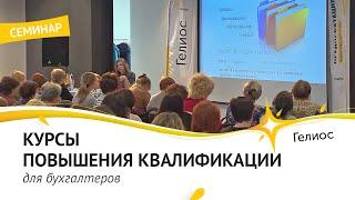 """Курсы повышения квалификации для бухгалтеров от компании """"Гелиос-С"""" в Костроме"""