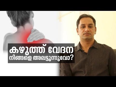 കഴുത്ത് വേദനയെ നിസ്സാരമാക്കരുത് |Doctor LiFe 15 Feb 2018