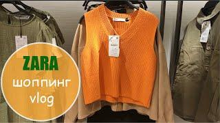 ШОППИНГ влог Zara апрель НОВАЯ женская коллекция весна лето 2021 обзор ассортимента shopping vlog