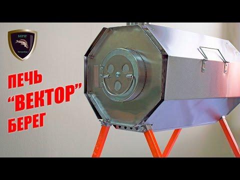 Печь Вектор Берег. Сборка, комплектация